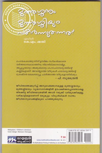 back image of Muthashanum Muthashiyum Pakarnnuthannathu