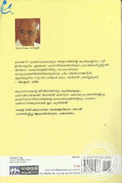 back image of Nairantharyavum Parivarthanavum Asankavithayil