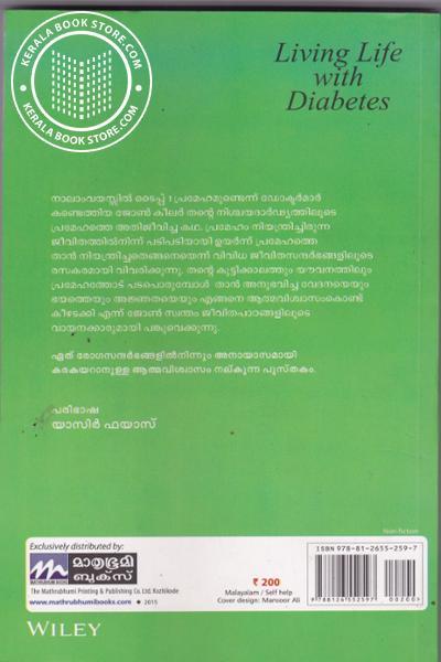 back image of Njan Pramehathe Egane Athijeevichu