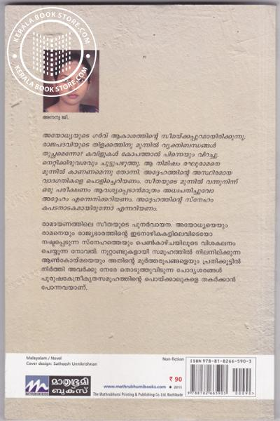 back image of Njan Sita