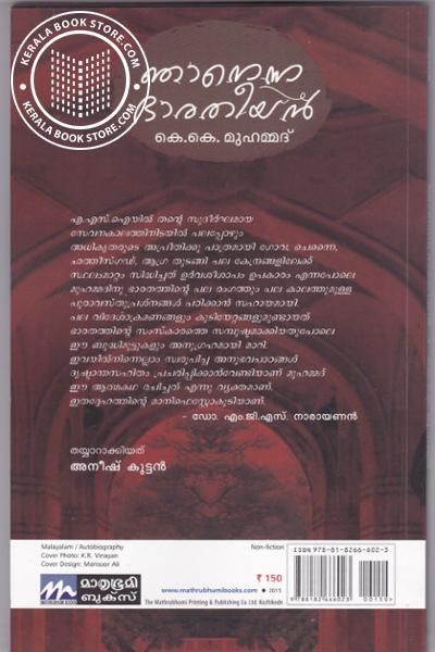 back image of Njanenna Bharatheeyan