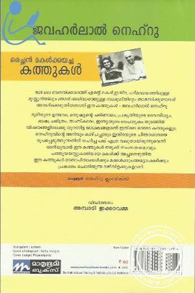 back image of Orachan Makalkku Ayacha Kaththukal