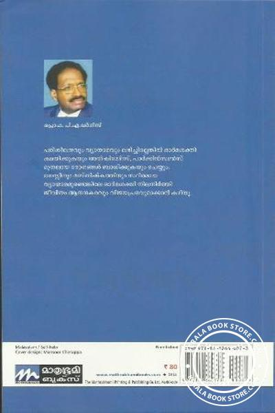 back image of Ormmayundavan