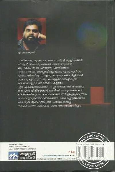 back image of Oru Desam Nunaparayunnu