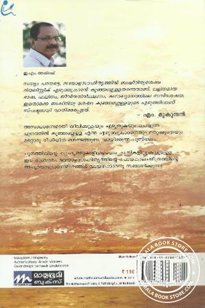 back image of P.K.Adhava Punathil Kunhabdulla