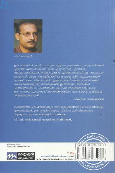 back image of P.P Ramachandrante Kavithakal