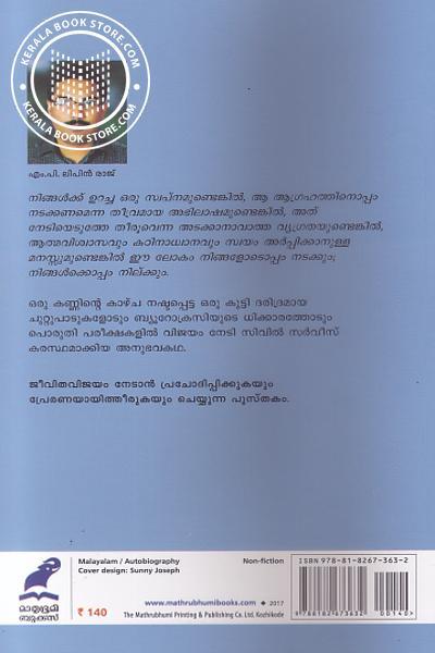 back image of Padam Onnu Athmaviswasam