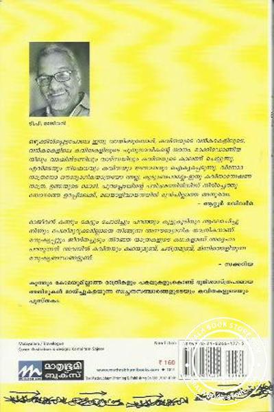 back image of Purappettupokunna Vakku
