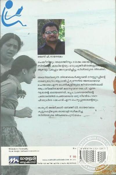 back image of Puthiya Theerangal