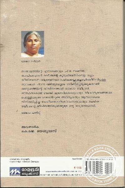 back image of Raveendrasangeetham Kelkkatha Ragangal