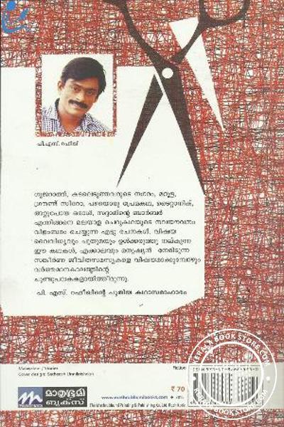 back image of Saddaminte Barber