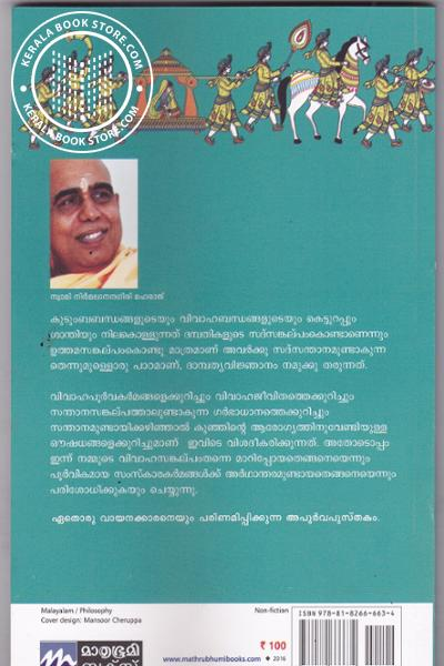 back image of Samthruptha Dampathya Vijnanam