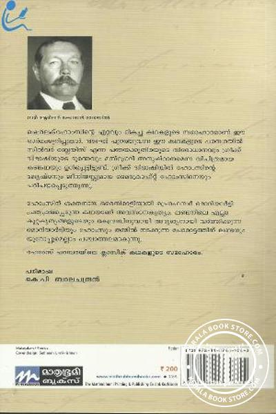 back image of Sherlock Holmsinte Ormakkurippukal
