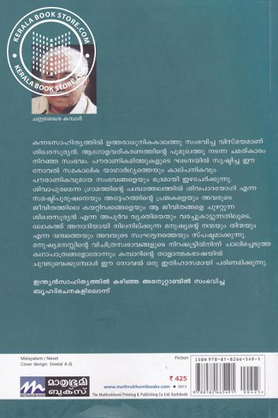 back image of Sikharasooryan