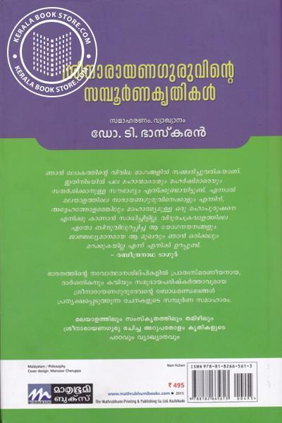 back image of Sreenarayanaguruvende Sampoorna Krithikal