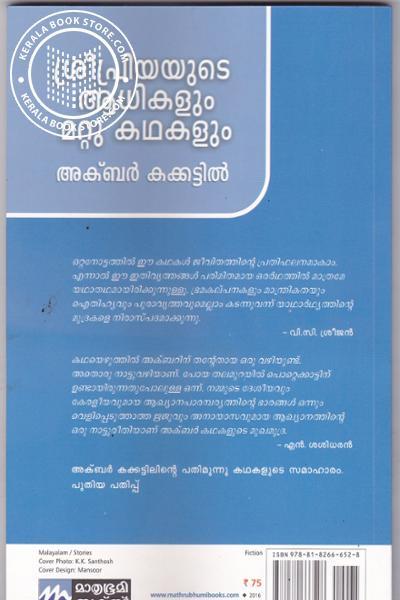 back image of Sreepriyayute Adhikalum Mattukathakalum