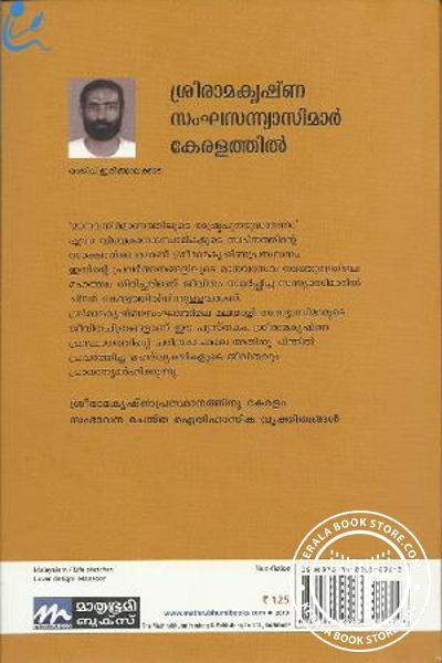 back image of Sreeramakrishna Sankha Sanyasimar Keralathil