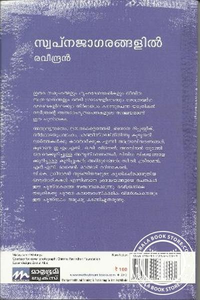 back image of Swapnajajarangalil