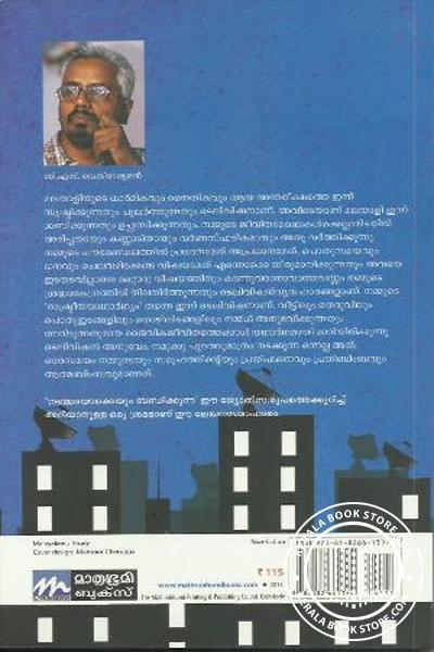 back image of Television Padanangal