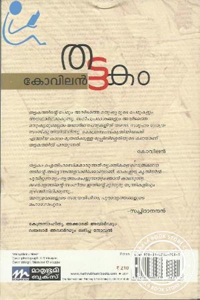 back image of Thattakam