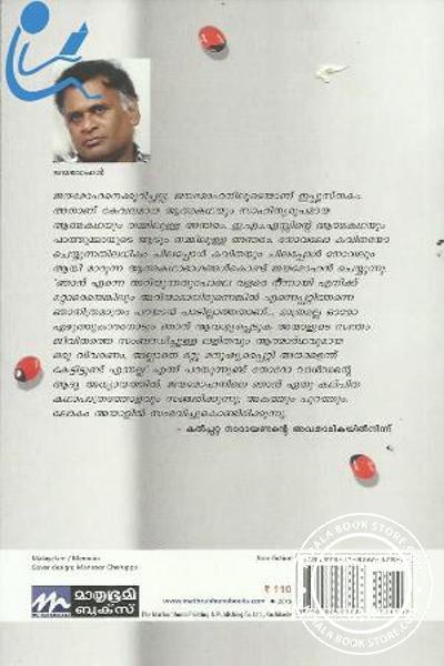 back image of Uravidangal