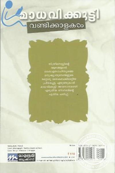 back image of Vandikkalakal
