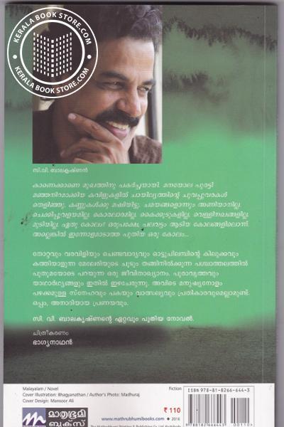 back image of Varoo Daivame Varoo