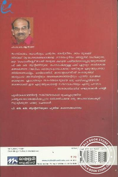 back image of Varuvin Namukku Paapam Cheyyaam