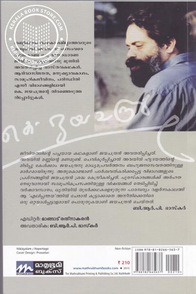 back image of Vasthavam