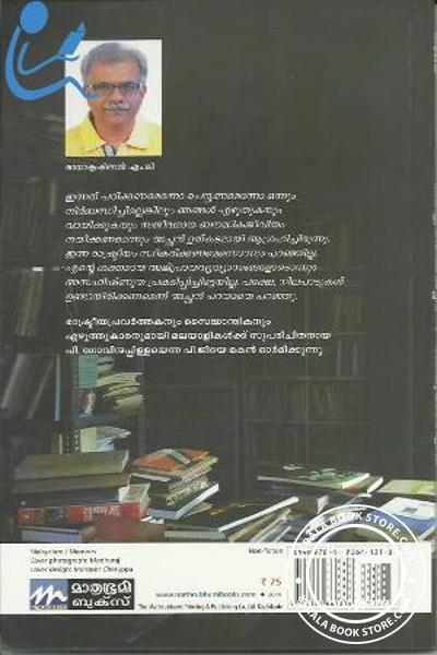 back image of Vayichutheeratha Achan