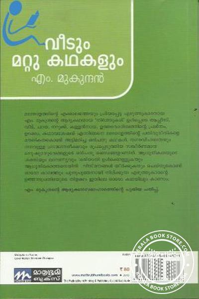 back image of Veedum Mattu Kathakalum