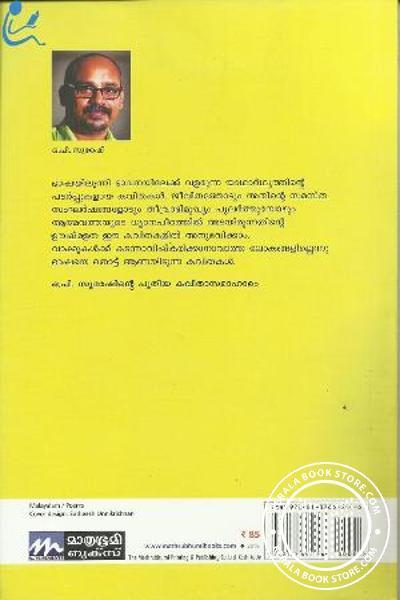 back image of Verutheyirikkuvin