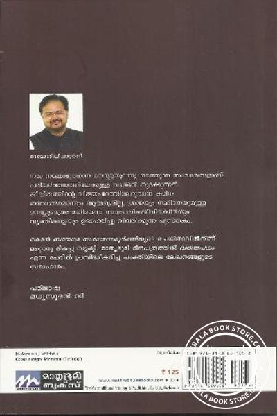 back image of Vijaya Padham