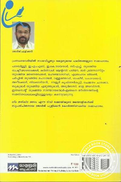back image of Virathangiku Chuttum