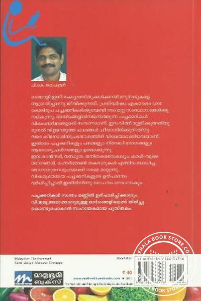back image of Visham Theendia Pachakkari