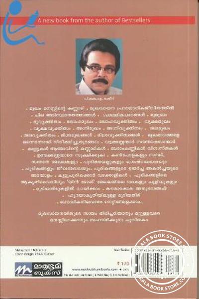 back image of Vyakthithwa Visakalanam Mukhalakshanangaliloode