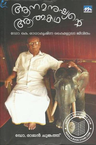 Aanamanushyante Athmakatha