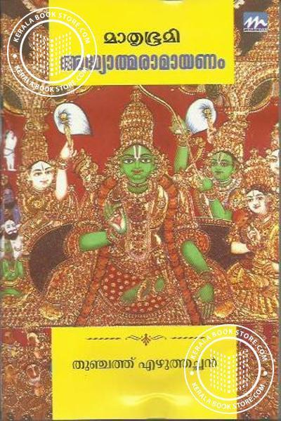 Addhyaathma Ramayanam