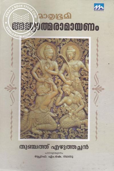 Adhyathma Ramayanam Vyakhyana Sahitham