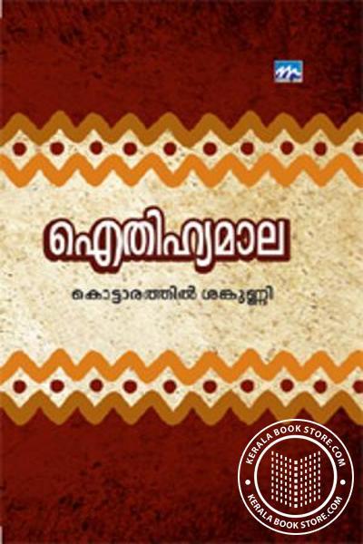 Aitheehyamala - Malayalam