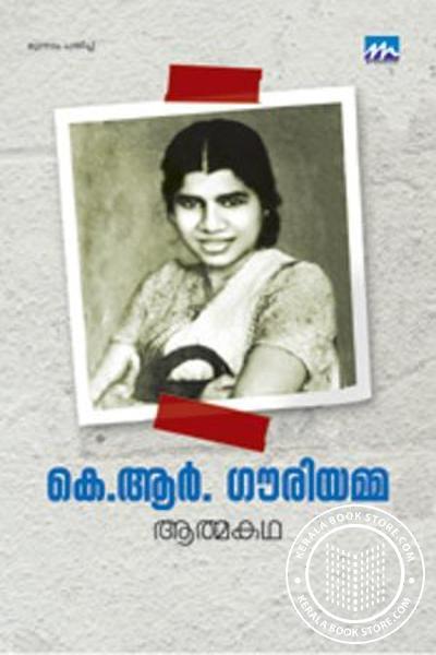 Athmakadha- K R Gouriyamma