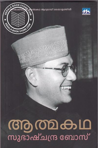 Athmakatha Subash Chandra Bose