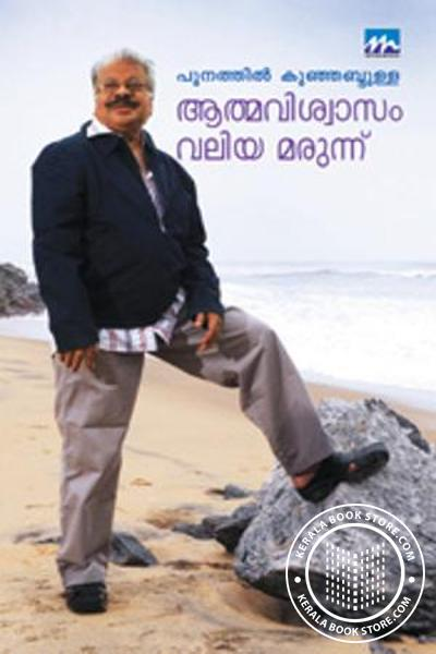 Athmaviswasam Valiya Marunnu