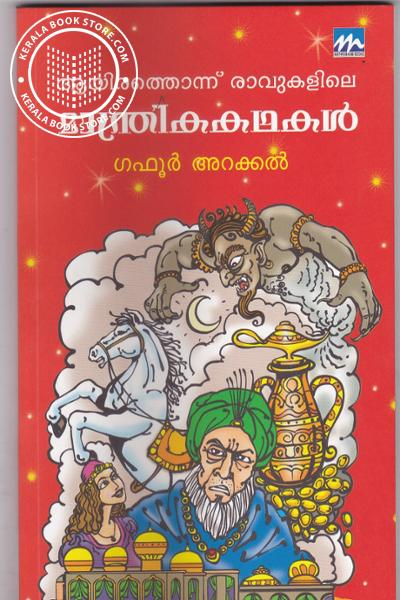 Ayirathonnu Ravukalile Manthrika Kathakal
