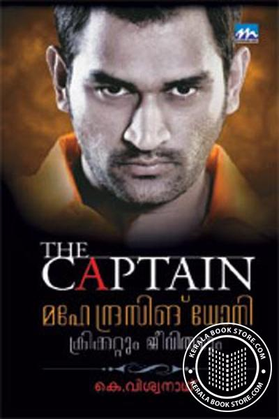 Captian - Mahendra Singh Dhoni Cricket And Life