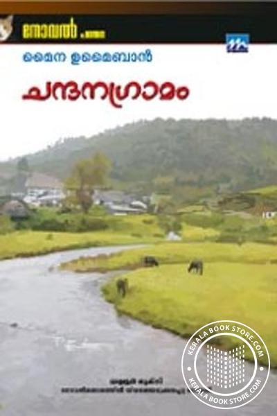 Chandanagramam