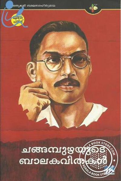 Changapuzhayude Balakavithakal