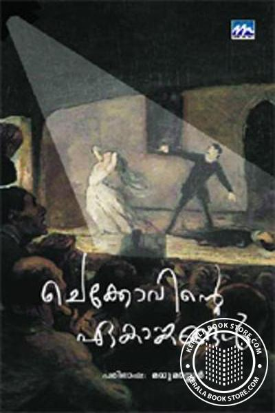 Checkovinte Ekankangal