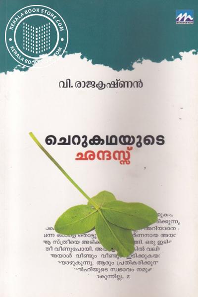 Cherukathayude Chandassu