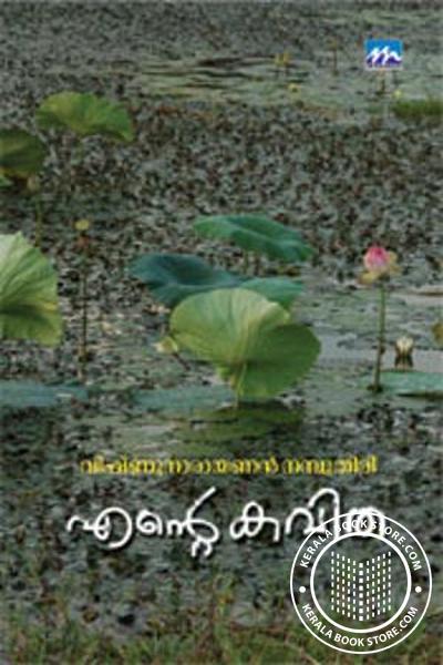 Ente Kavitha - Vishnunarayanan Nampoothiri